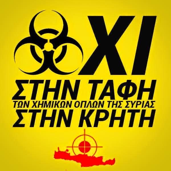 """""""Πράσινη επανάσταση στην Κρήτη ενάντια στα χημικά της Συρίας"""""""