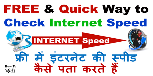 Internet Speed Online For FREE