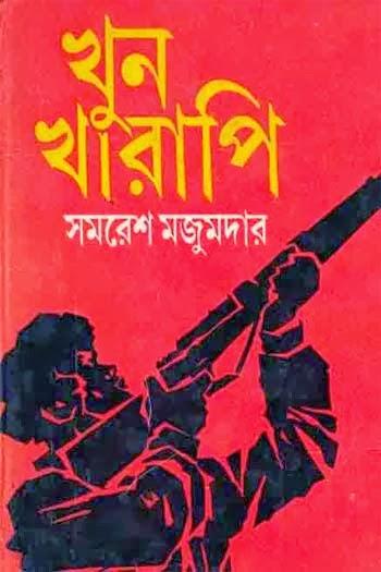 Khun Kharapi by Samaresh Majumdar