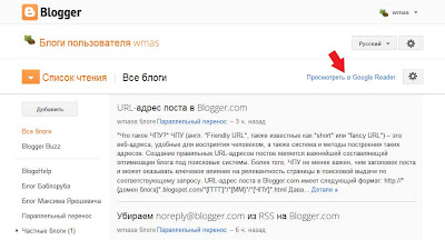 Список чтения Blogger.com | Blogger Reading List