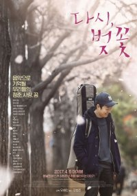 Again Cherry Blossoms (2017)