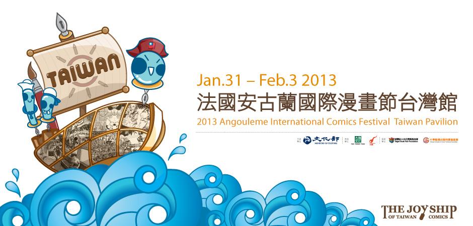 2013 法國安古蘭國際漫畫節臺灣館