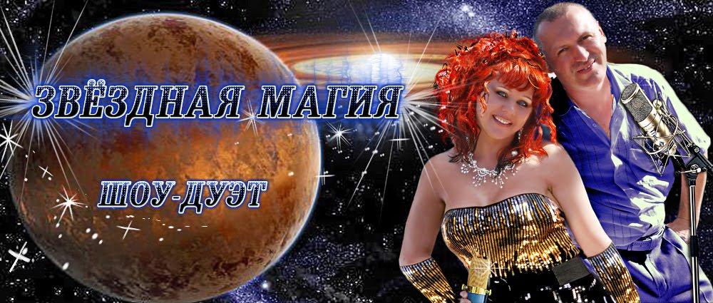 Шоу-Дуэт Звездная Магия Живая Музыка На Праздник В Крыму и Севастополе