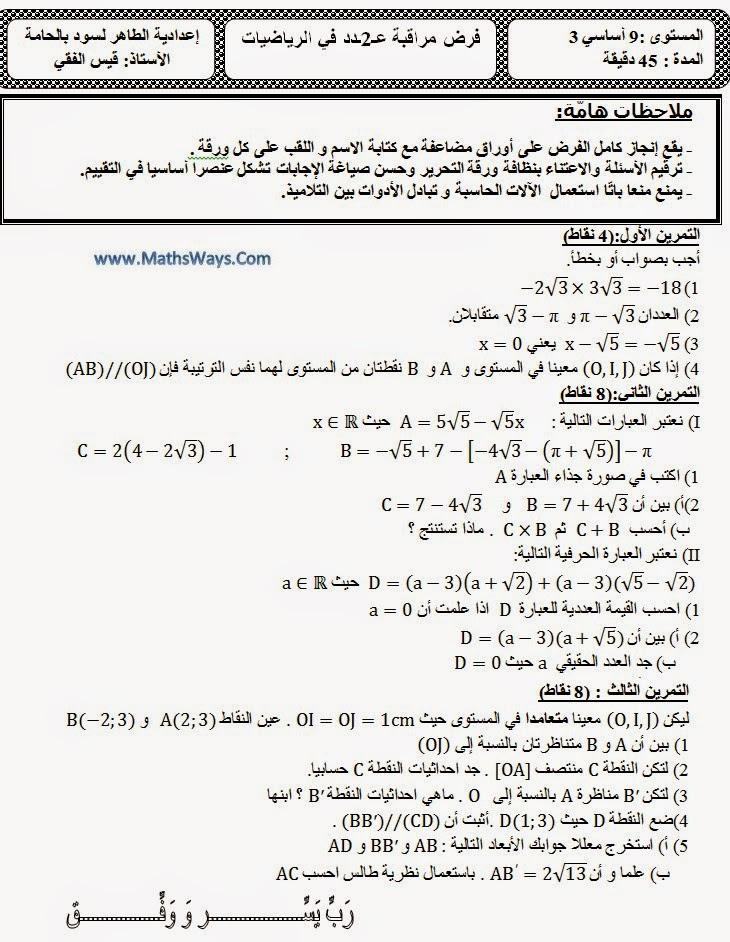 فرض مراقبة عدد2 في الرياضيات ثالثة اعدادي -تونس