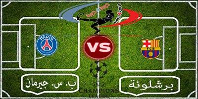 بث مباشر مباراة برشلونة وباريس سان جيرمان 10/12/2014