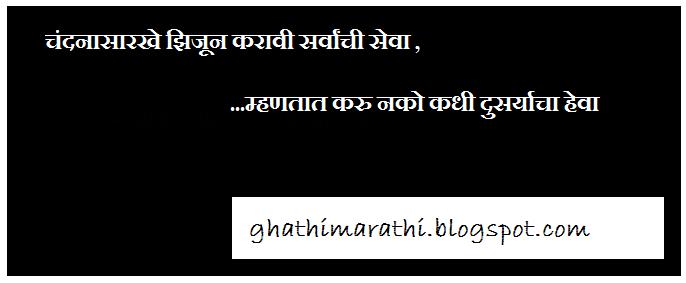 puneri marathi ukhane10