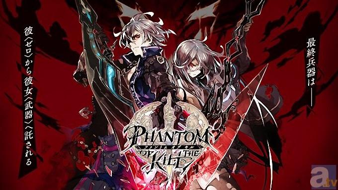 Phantom of the Kill imagen promocional