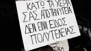 «Θα αντισταθούμε στην υποβάθμιση της δημόσιας Υγείας και την εξαθλίωση του Έλληνα γιατρού,