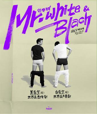 [Debut Solo Album] Mr.White&Mr.Black - 白舉綱