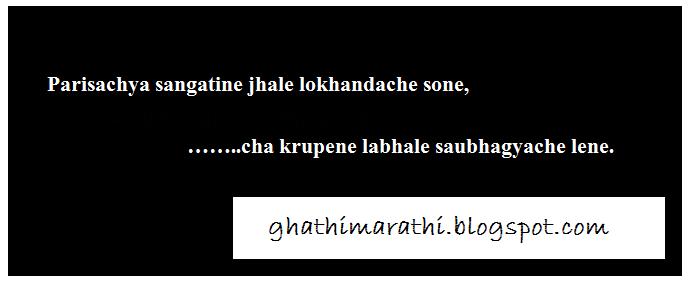 marathi ukhane in english17