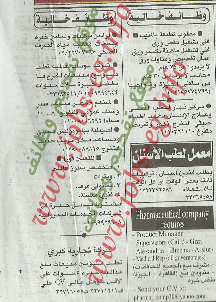 وظائف مصريه خاليه