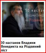 10 настанов владики Венедикта