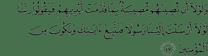 Surat Al Qashash ayat 47
