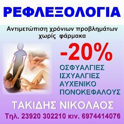 ΜΑΣΑΖ  ΡΕΦΛΕΞΟΛΟΓΙΑ