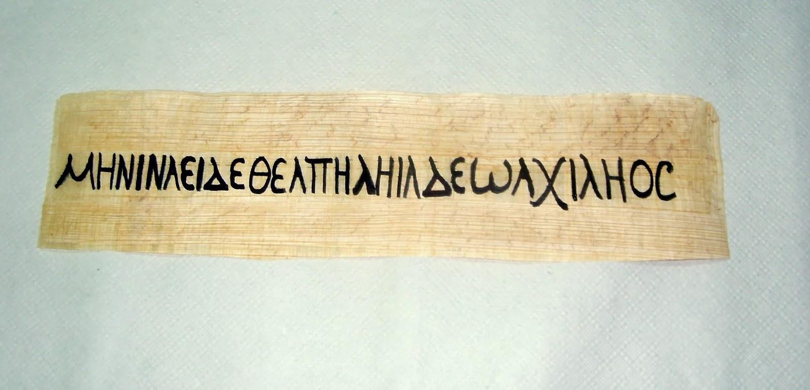 Blog de fernando lillo redonet escribiendo el primer - Frases en griego clasico ...