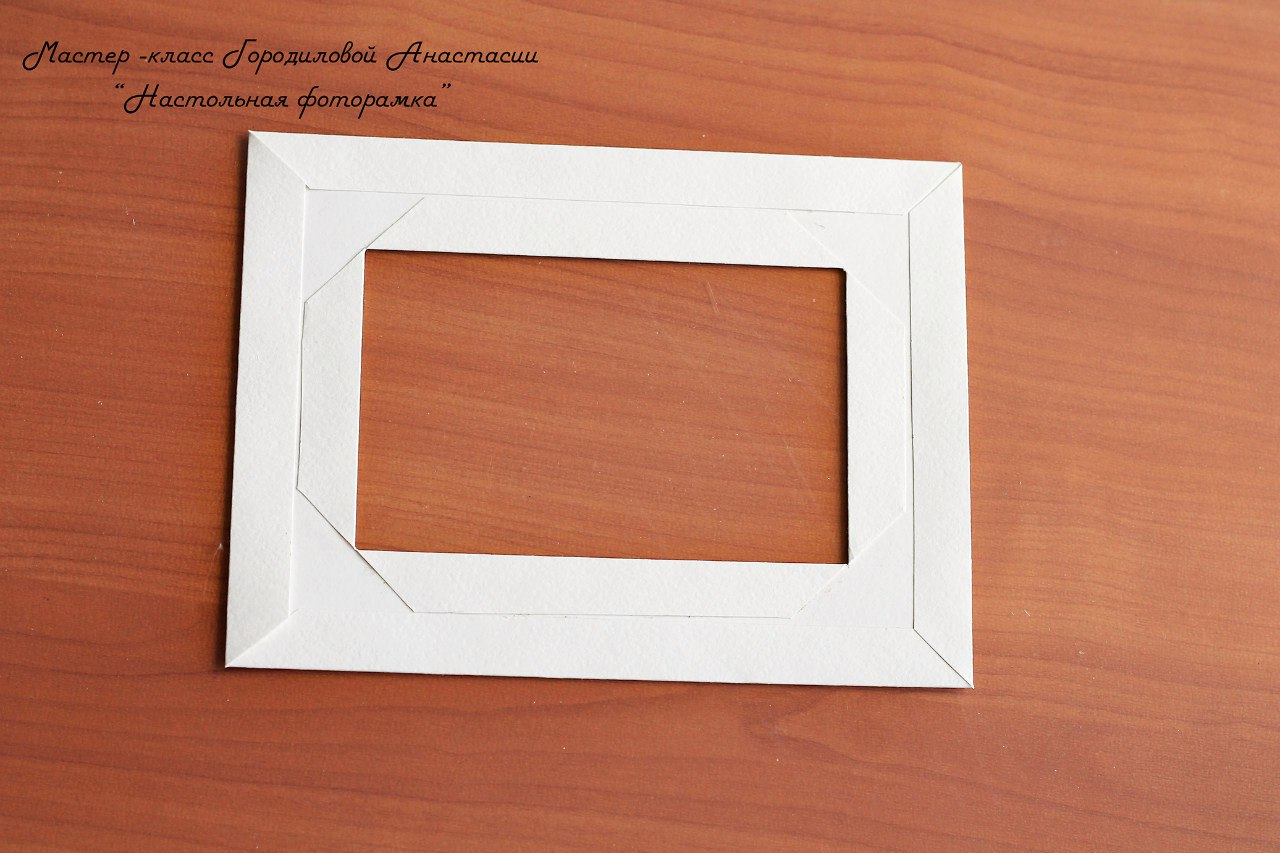 Как сделать фоторамку из картона своими руками фото
