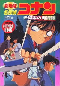 Detective Conan Movie 3