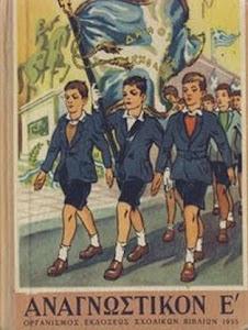 ΑΝΑΓΝΩΣΤΙΚΟ Ε ΔΗΜΟΤΙΚΟΥ 1955
