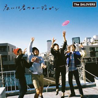 The SALOVERS ザ サラバーズ - Yuka ni wa Kimi no Cardigan 床には君のカーディガン