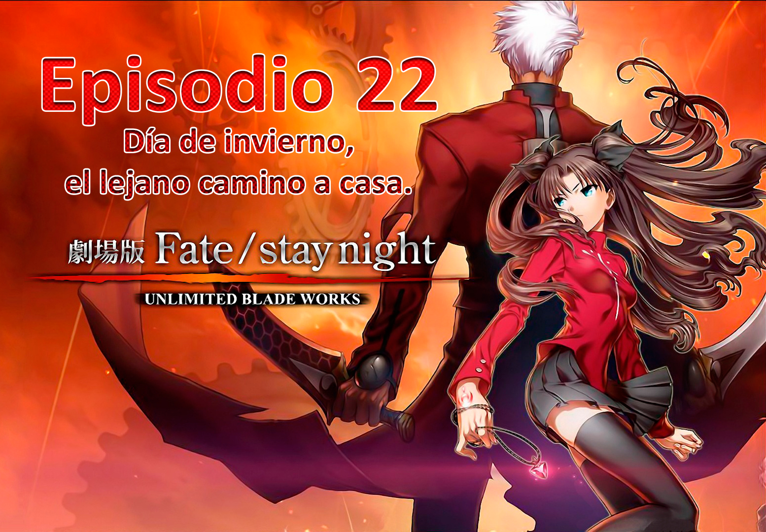 Fate/Stay Night Unlimited Blade Works 22 | 720p