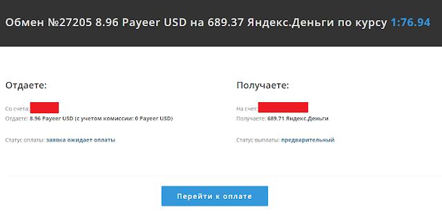 обмен payeer
