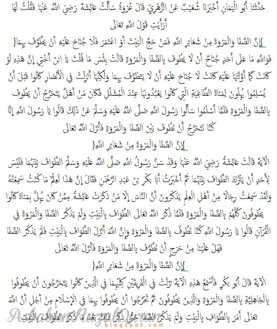 asbabunnuzul quran surat al baqarah ayat 158