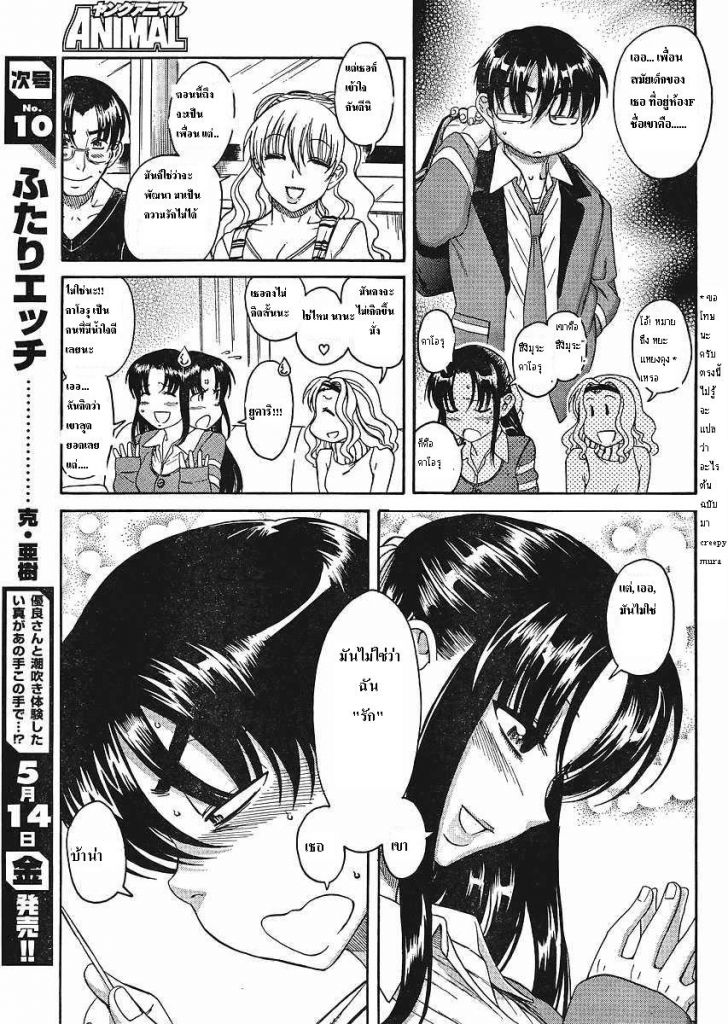Nana to Kaoru 32 - หน้า 9