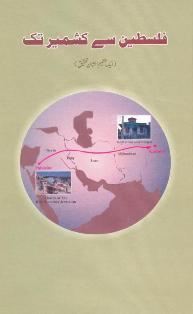 فلسطین سے کشمیر تک