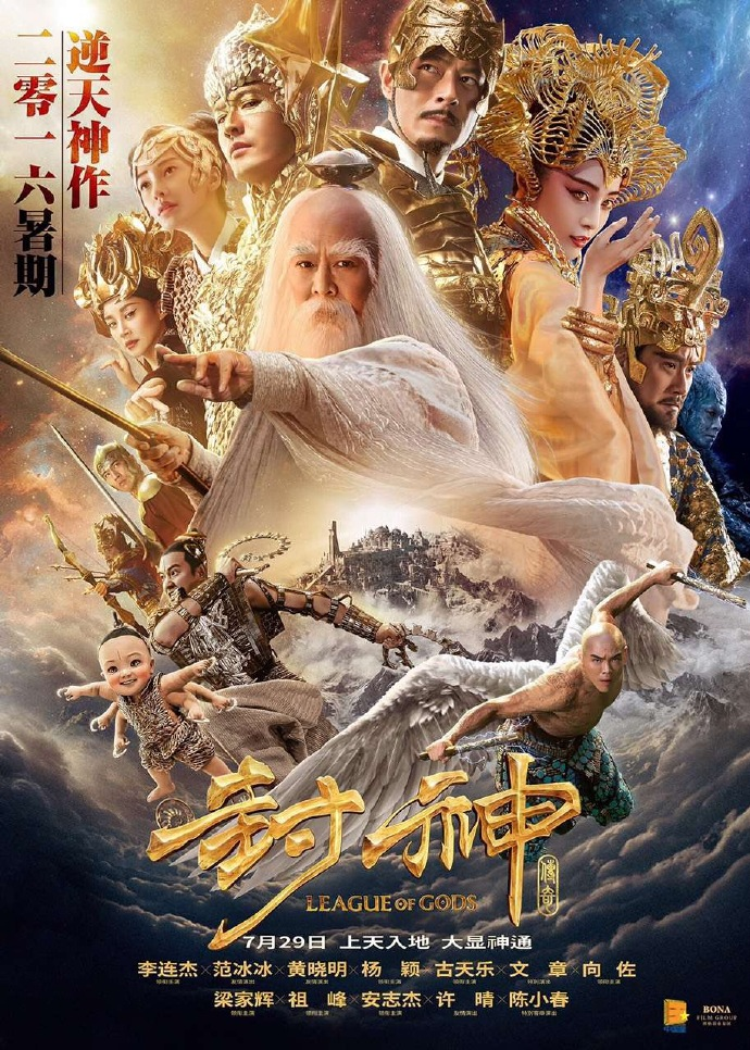Nonton Film League of Gods (2016)