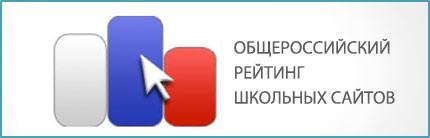 УЧАСТНИК ОБЩЕРОССИЙСКОГО РЕЙТИНГА ШКОЛЬНЫХ САЙТОВ - 2016