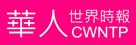 華人世界時報 CWNTP