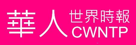 華人世界時報 CWNTP