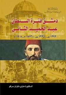 كتاب دمشق فترة السلطان عبد الحميد الثاني - ماري سركو