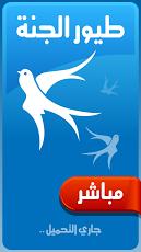تطبيق قناة طيور الجنة بث مباشر على الاندرويد
