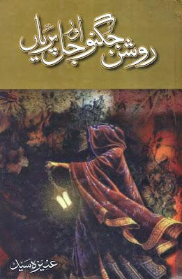 Free download Roshan Jugnoo aur jal pariyan novel by Aneeza Sayed pdf, Online reading.