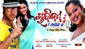 songs chandini i miss you