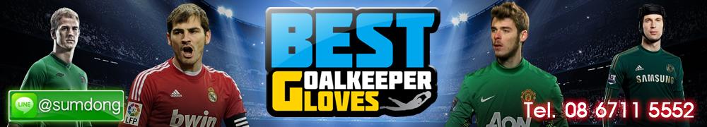 Best Goalkeeper Gloves จำหน่ายถุงมือผู้รักษาประตู นึกถึงถุงมือ นึกถึงเรา