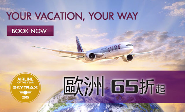 卡塔爾航空 歐洲航線【65折優惠】,香港飛歐洲 HK$4,921起,限時7日!
