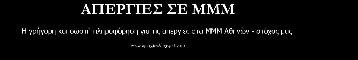 ΑΠΕΡΓΙΕΣ ΣΕ ΜΜΜ | apergies.blogspot.com | ΣΗΜΕΡΑ ΑΥΡΙΟ APERGIA APERGIES SE MMM METRO LEWFOREIA