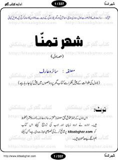 Shehar E Tamana By Saira Arif Part 1 + 2