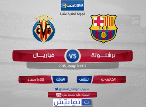 مشاهدة مباراة برشلونة وفيا ريال بث مباشر اليوم الاحد 8-11-2015