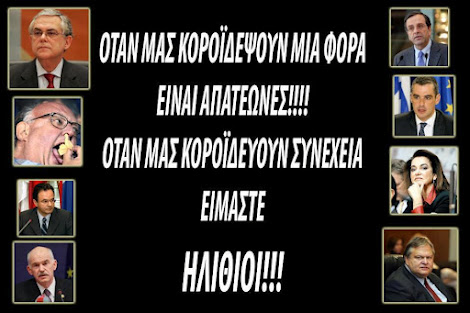 Καμμιά ψηφο στα κομματα του μνημονίου