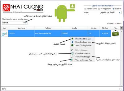 طريقة تحمل تطبيقات الاندرويد من Google Play على الحاسوب