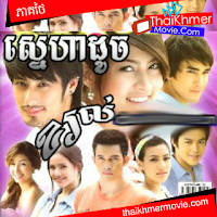 Khmer Thai Lakorn 2014