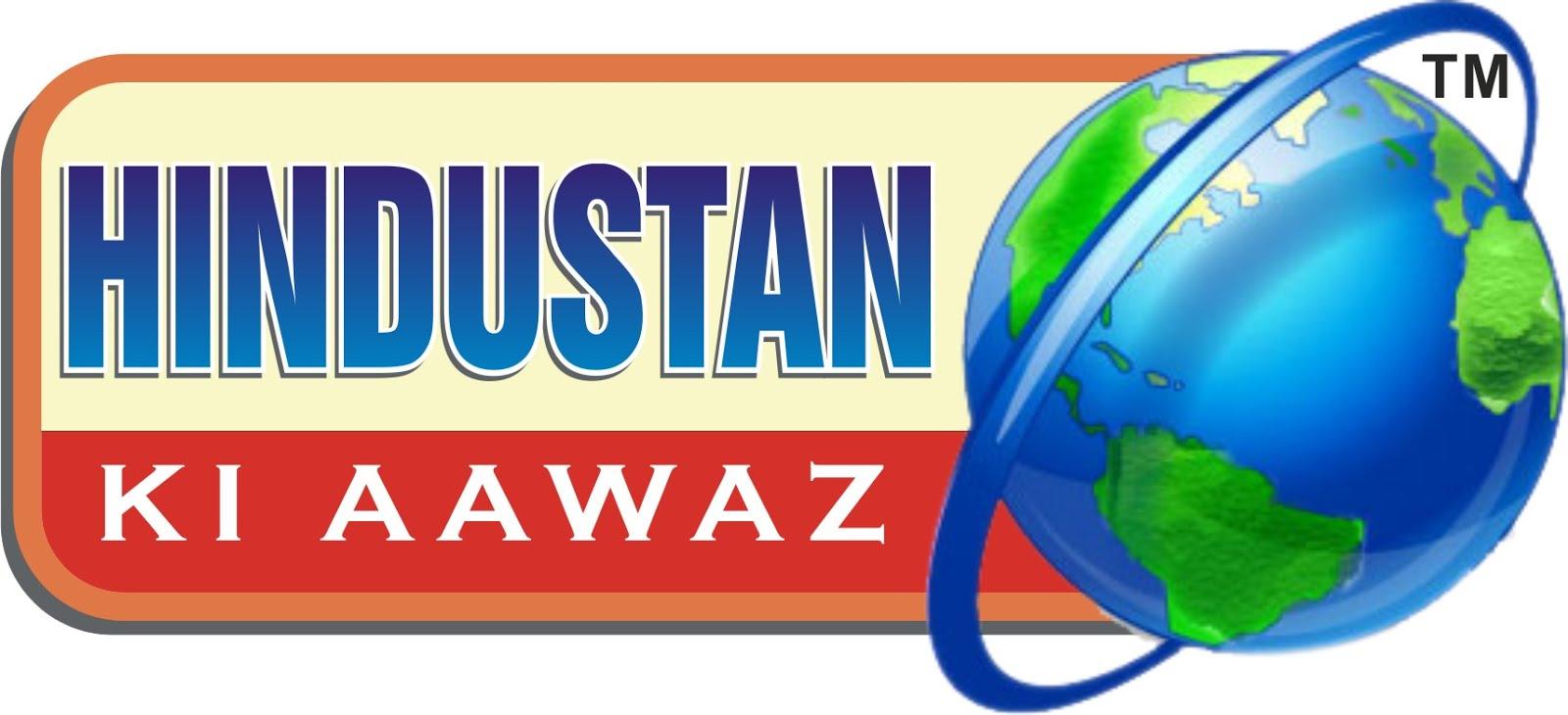 Hindustan Ki Aawaz