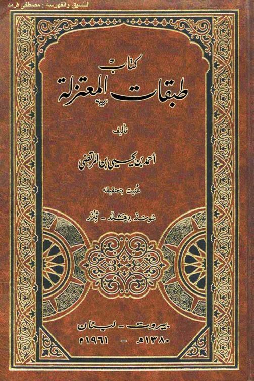 كتاب طبقات المعتزلة - أحمد بن يحيى بن المرتضى