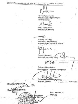 ο Άκης Τσοχατζόπουλος επιμένει να ζητά τη κλήση όλων των μελών του ΚΥΣΕΑ που αποφάσισαν την περιβόητη αγορά των υποβρυχίων τύπου ΠΑΠΑΝΙΚΟΛΗΣ.