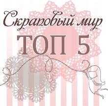 ТОП - 5