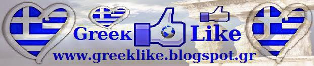 http://greeklike.blogspot.gr/