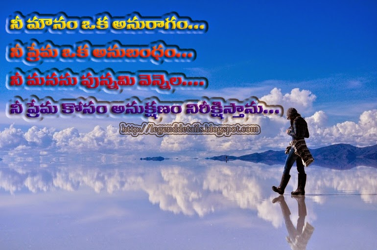 Deep Love Quotes For Her In Telugu : Heartful Love Quotes in Telugu Legendary Quotes : Telugu Quotes ...